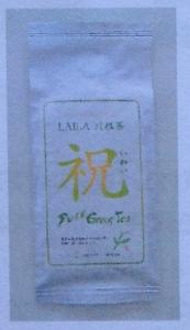ライラ川根茶祝