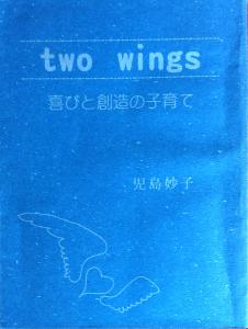 本twowings